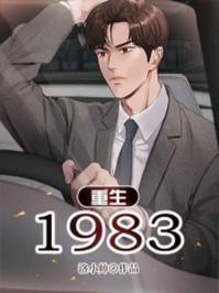 重生1983