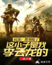 抗战之我的团长是李云龙