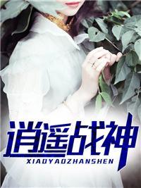 逍遥战神江策丁梦妍